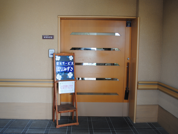 デイサービスセンターはなみずきの入り口